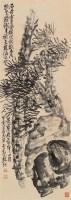 石奇灵气 镜心 水墨纸本 - 133217 - 中国书画 - 第9期中国艺术品拍卖会 -收藏网