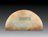 古玉璜 -  - 玉宝奇瑰 - 2010瑞秋艺术品拍卖会 -中国收藏网
