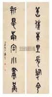 篆书七言联 - 140254 - 中国书画近现代名家作品 - 2006春季大型艺术品拍卖会 -收藏网