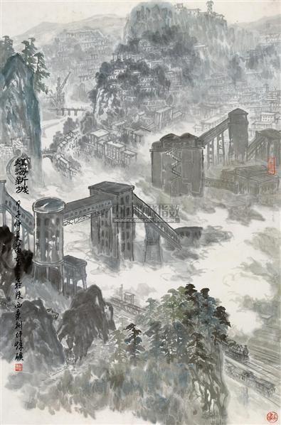 煤海新城 镜片 设色纸本 - 4706 - 中国书画(二) - 2010年秋季艺术品拍卖会 -收藏网