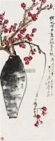 俏也不争春 立轴 设色纸本 - 117343 - 中国书画(二) - 2010年秋季艺术品拍卖会 -收藏网