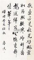书法 立轴 纸本 - 鲁迅 - 中国书画 - 2010年秋季书画专场拍卖会 -收藏网