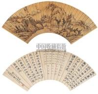 山水 书法 -  - 中国书画古代作品 - 2006春季大型艺术品拍卖会 -收藏网