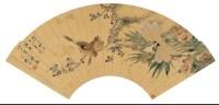 子  园(清)  幽禽喜秋华 -  - 中国书画金笺扇面 - 2005年首届大型拍卖会 -收藏网