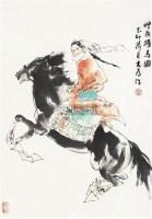 草原跃马图 镜心 纸本设色 - 刘大为 - 中国当代书画 - 2010秋季艺术品拍卖会 -收藏网