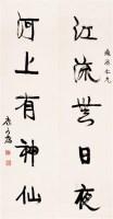 康有为(1858~1927)  行书五言 -  - 中国书画近现代名家作品 - 2005年首届大型拍卖会 -收藏网