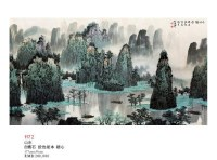 山水 - 8623 - 书画 - 2010年大型精品拍卖会 -收藏网