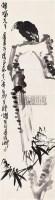 竹石鸟禽图 - 潘天寿 - 西泠印社部分社员作品 - 2006春季大型艺术品拍卖会 -收藏网