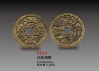 洪武通宝 -  - 杂项 - 2010年大型精品拍卖会 -中国收藏网