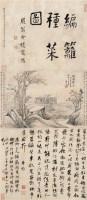 黄均 甲辰(1844年)作 编篱种菜图 轴 水墨纸本 - 黄均 - 中国古代书画·瓷器杂件 - 2006艺术品拍卖会 -收藏网