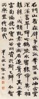 行书 立轴 水墨纸本 - 张伯英 - 中国书画专场 - 2010年秋季艺术品拍卖会 -中国收藏网