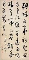 于右任(1879〜1964)行草李白七言詩 - 于右任 - ·中国书画近现代名家作品专场 - 2008年春季拍卖会 -收藏网