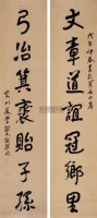 书法对联 立轴 纸本水墨 -  - 中国古代书画  - 2010秋季艺术品拍卖会 -收藏网