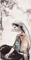 维族姑娘 - 黄胄 - 中国书画近现代名家作品 - 2006春季大型艺术品拍卖会 -收藏网
