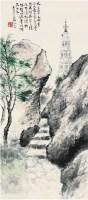 方人定(1901〜1975)寶石山圖 - 方人定 - ·中国书画近现代名家作品专场 - 2008年春季拍卖会 -收藏网