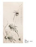 竹兰图 -  - 书画 - 2010年大型精品拍卖会 -中国收藏网