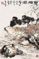 双栖图 立轴 纸本 - 孙其峰 - 中国书画(下) - 2010瑞秋艺术品拍卖会 -收藏网