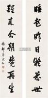 书法对联 立轴 水墨纸本 - 140158 - 中国书画 - 2006秋季书画艺术品拍卖会 -中国收藏网