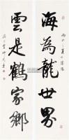 书法对联 立轴 纸本水墨 - 834 - 中国当代书画 - 2010秋季艺术品拍卖会 -收藏网