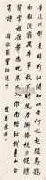 行书七言诗 立轴 水墨纸本 - 140618 - 中国近现代书画(二) - 2010秋季艺术品拍卖会 -收藏网
