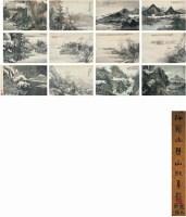 吳松齡山水冊 -  - ·中国书画近现代名家作品专场 - 2008年春季拍卖会 -中国收藏网