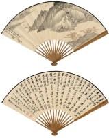 倪  田(1855~1919)  渊明爱菊图 -  - 中国书画海上画派作品 - 2005年首届大型拍卖会 -收藏网