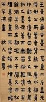 金    農(1687~1763)    漆書論墨 -  - 中国书画古代作品 - 2006春季大型艺术品拍卖会 -收藏网