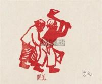 开荒 木版 - 古元 - 中国新兴木刻运动先驱·李桦、古元、沃渣版画作品及收藏专场 - 2010年秋季艺术品拍卖会 -收藏网