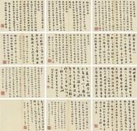 劉墉(1719~1804)小楷行書冊 -  - 中国书画古代作品专场(清代) - 2008年秋季艺术品拍卖会 -收藏网