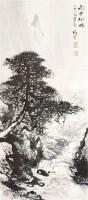 雨中松林 立轴 纸本 - 黎雄才 - 中国书画 - 2010年秋季书画专场拍卖会 -收藏网