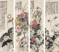 花卉 四条屏 纸本 - 赵云壑 - 文物公司旧藏暨海外回流 - 2010秋季艺术品拍卖会 -收藏网