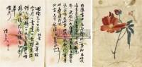 陈立夫*余绍宋等 信札花卉 -  - 中国书画 - 2010秋季艺术品拍卖会 -收藏网