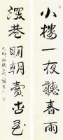 程十发 书法 - 116015 - 中国书画  - 上海青莲阁第一百四十五届书画专场拍卖会 -收藏网