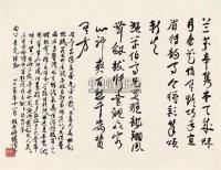 行书 镜心 水墨纸本 -  - 中国书画二·名家小品及书法专场 - 2010秋季艺术品拍卖会 -收藏网