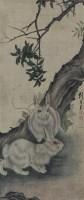双兔 - 刘奎龄 - 2010上海宏大秋季中国书画拍卖会 - 2010上海宏大秋季中国书画拍卖会 -中国收藏网