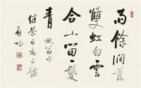 行书横幅 镜心 水墨纸本 - 127886 - 中国书画 - 2010年秋季拍卖会 -收藏网
