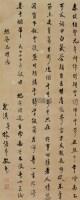 行书 镜心 水墨纸本 - 4862 - 中国书画一 - 2010秋季艺术品拍卖会 -收藏网