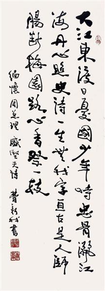 书法 - 980 - 2010上海宏大秋季中国书画拍卖会 - 2010上海宏大秋季中国书画拍卖会 -收藏网