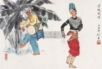 景颇风情 镜心 设色纸本 - 阿老 - 中国书画(一) - 2010年秋季艺术品拍卖会 -收藏网