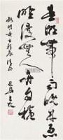 书法 立轴 水墨纸本 - 128344 - 中国书画(二) - 2010年秋季艺术品拍卖会 -收藏网