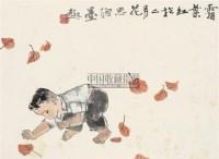 天趣 立轴 设色纸本 - 124317 - 中国书画二·名家小品及书法专场 - 2010秋季艺术品拍卖会 -收藏网