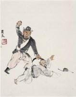 關良(1900~1986)打貪官 -  - 中国书画近现代名家作品专场 - 2008年秋季艺术品拍卖会 -收藏网
