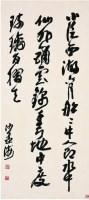 沙孟海(1900〜1995)行書楊萬里七言詩 - 沙孟海 - ·中国书画近现代名家作品专场 - 2008年春季拍卖会 -收藏网