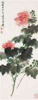 芙蓉 立轴 设色纸本 - 139818 - 中国书画(一) - 2010年秋季艺术品拍卖会 -收藏网