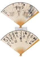 人物 书法 - 3961 - 中国书画成扇 - 2006春季大型艺术品拍卖会 -中国收藏网