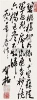 行书 立轴 纸本 - 邓拓 - 中国书画(一) - 2010年秋季艺术品拍卖会 -收藏网