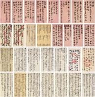 王懿榮(1845〜1900)父子信札(三十六開選三十開) -  - 中国书画古代作品专场(清代) - 2008年春季拍卖会 -收藏网