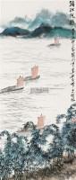 漓江帆影 立轴 设色纸本 - 娄师白 - 中国书画(一) - 2010年秋季艺术品拍卖会 -收藏网