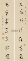 行书七言联 立轴 纸本 - 张伯驹 - 中国书画(一) - 2010年秋季艺术品拍卖会 -收藏网
