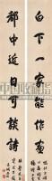 金城 行书七言 对联 纸本 - 金城 - 梅轩珍藏中国名家书画 - 2006艺术品拍卖会 -收藏网